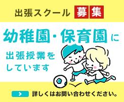 幼稚園・保育園出張スクール