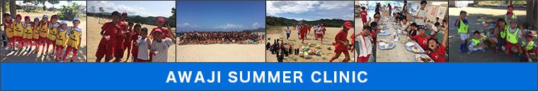 AWAJI SUMMER CLINIC
