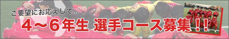 4~6年生 選手コース募集!!中!
